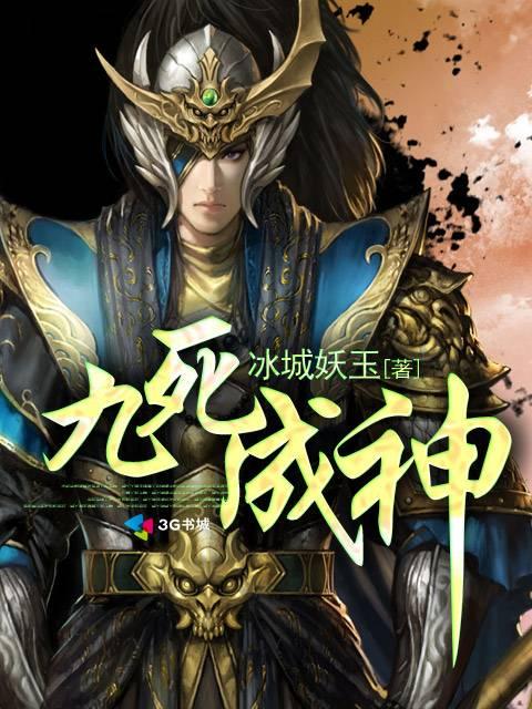 《九死成神》主角阿龙方少完整版全文试读