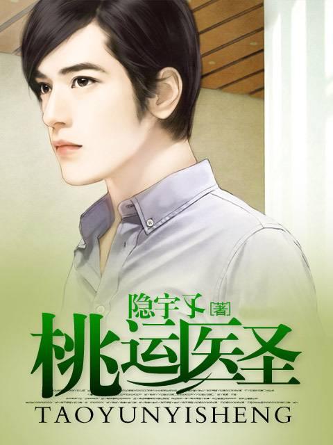 《桃运医圣》主角林浩轩朱子免费试读精彩阅读