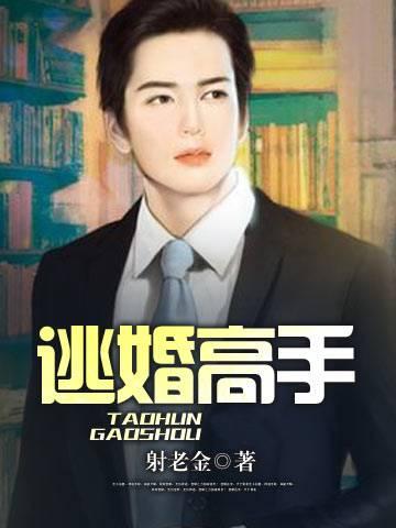 《逃婚高手》主角陈跃黄文德章节目录精彩试读免费阅读