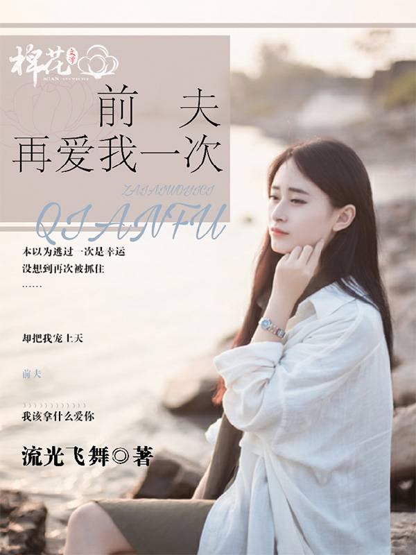 《前夫再爱我一次》都市言情短篇小说甜文在线免费阅读无广告无弹窗
