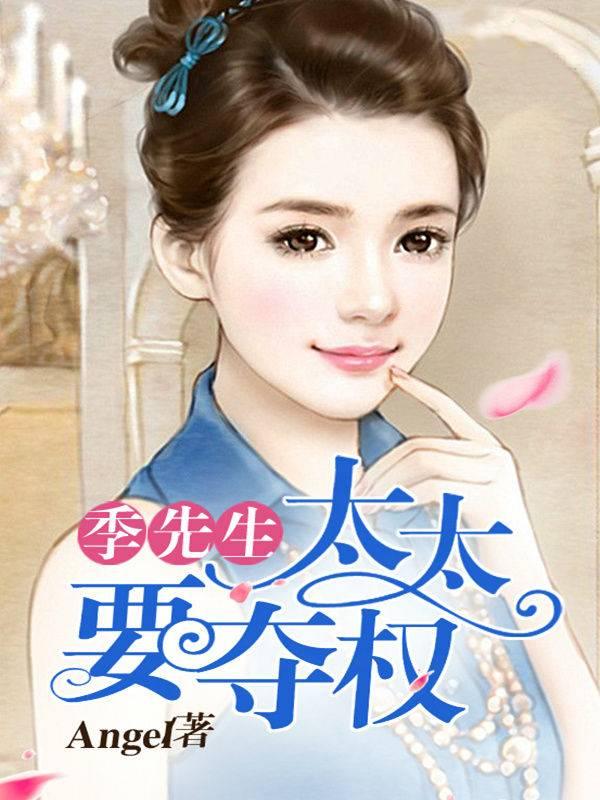 《季先生,太太要夺权》主角颜绵莫子逸完本小说大结局