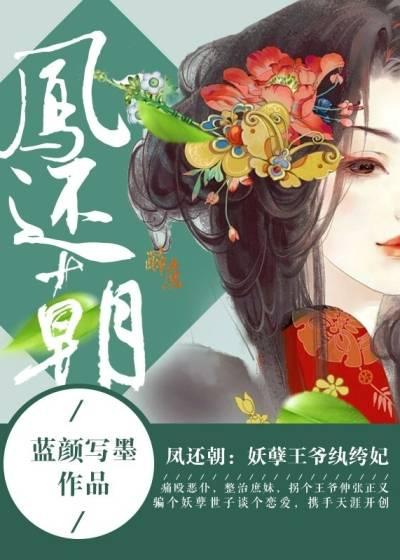 凤还朝:妖孽王爷纨绔妃