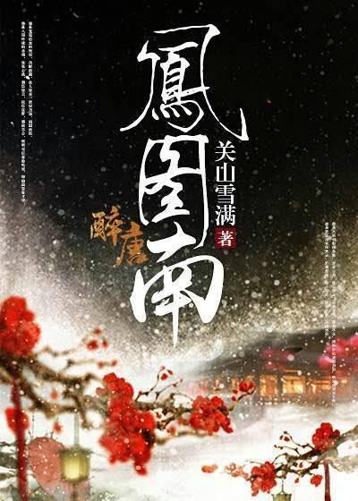 《凤图南》主角梁图南李二免费试读章节目录