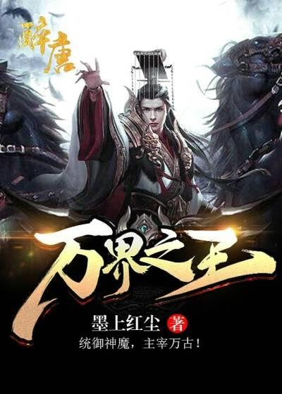 万界之王主角叶天雪莫纪免费阅读精彩阅读