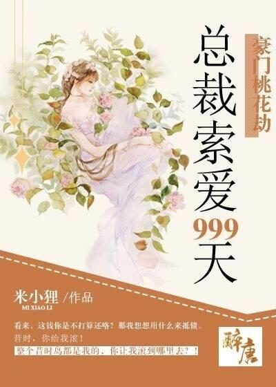 豪门桃花劫:总裁索爱999天