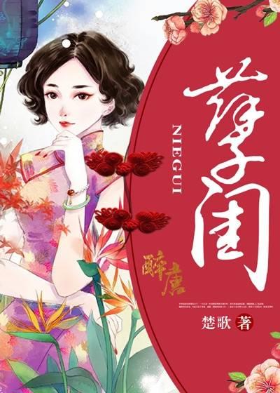 《孽闱》主角吴子吴家精彩试读免费试读完本