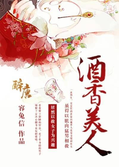 酒香美人章节列表完结版在线试读 张凤芳季眉清完本全文试读完整版