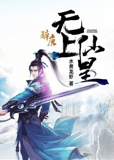 全章节小说《无上仙皇》完整版在线免费阅读