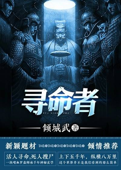 《寻命者》主角吴越梁小说全文试读