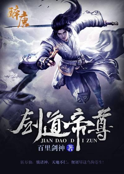 《剑道帝尊》主角叶青雨王朝在线试读精彩阅读