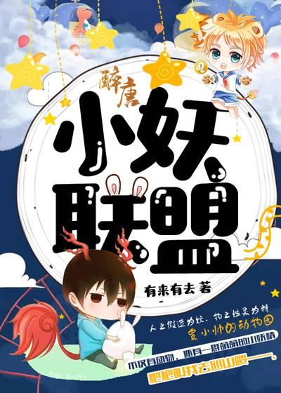 《小妖联萌》主角老虎熊精彩阅读精彩章节小说