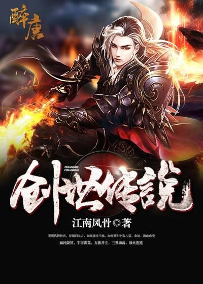 《创世传说》主角凌子峰古羿完整版免费阅读