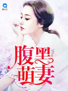 《腹黑萌妻》主角黄毛穆氏章节列表完本小说