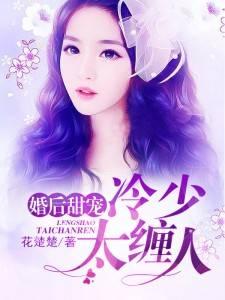 婚后甜宠:冷少太缠人(主角苏小菲季森)精彩阅读小说