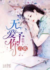 【无爱予你言欢免费阅读全文阅读】主角白予欢叶少瑾