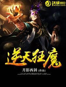 【逆天狂魔在线阅读完结版】主角帕尔利朱利安