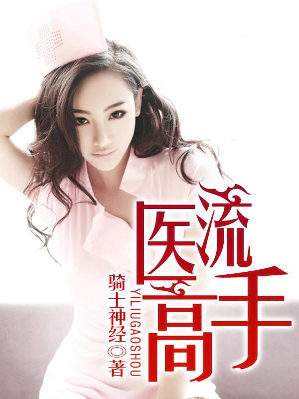 《医流高手》(主角陈天赵清雪)在线阅读精彩章节小说