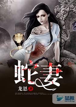 蛇妻免费阅读完结版 麦花陈精彩试读小说免费阅读
