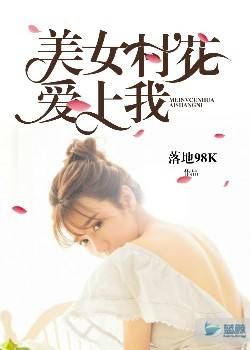 美女村花爱上我章节列表大结局 刘翠儿完整版大结局章节目录