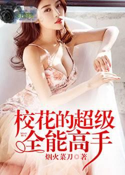 《校花的超级全能高手》主角李红玉王松完本大结局最新章节