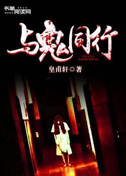 《与鬼同行》主角老王大礼堂在线试读精彩试读
