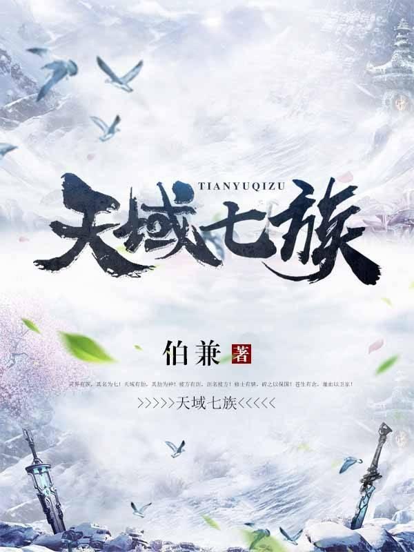 天域七族完本小说 安静白光小说在线试读大结局