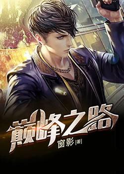 《巅峰之路》主角刘二神女峰免费阅读全文阅读