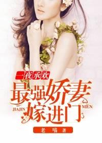 【一夜承欢,最强娇妻嫁进门在线阅读免费试读大结局】主角安舒唐悦