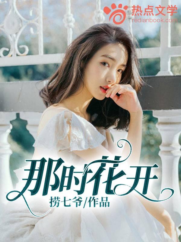 《那时花开》主角王张桂芳最新章节完本