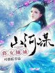 《山河谋:将女倾城》主角冯昭红罗精彩试读完结版