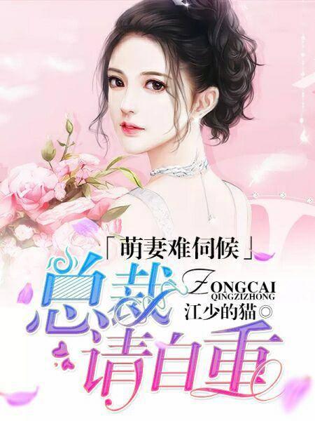 《萌妻难伺候,总裁请自重》主角安欣江鹤轩精彩阅读免费试读无弹窗