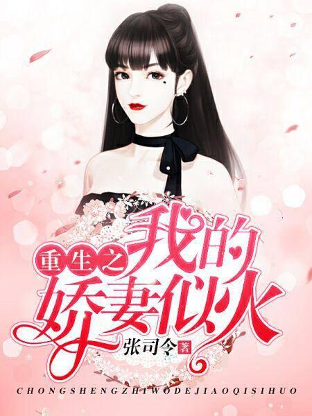 《重生之我的娇妻似火》主角尤念叶梦心完结版在线试读最新章节