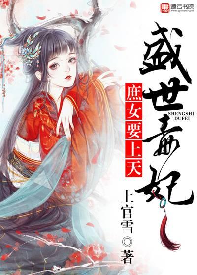 《盛世毒妃,庶女要上天》主角华凌峰郝完结版无弹窗完整版