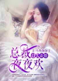 《日久必婚:总裁夜夜欢》主角欧延尹雪章节列表免费阅读完结版