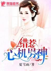 错惹心机男神主角华宇龙方媛媛完结版在线试读