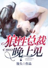 《一晚情深:狼性总裁晚上见》主角林清欢陆晴小说最新章节