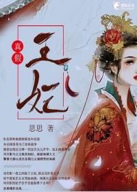 真假王妃章节目录完本 阳春宝剑大结局在线试读免费阅读