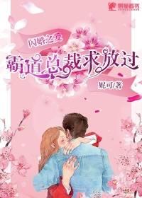 【闪婚之爱:霸道总裁求放过章节列表无弹窗】主角王景逸