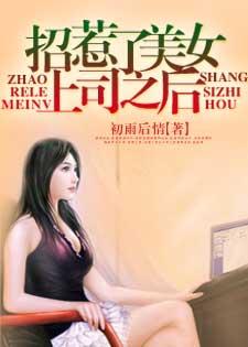 《招惹了美女上司之后》主角阿玛尼张三李四精彩试读免费阅读