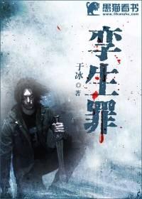 《孪生罪》主角罗丹康宁最新章节完整版