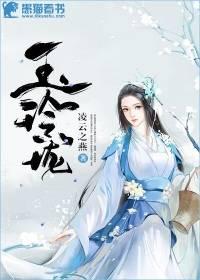 玉玲珑无弹窗免费试读 佟利佟刘氏章节列表大结局完整版