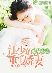 婚然心动:江少的重生娇妻