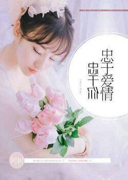 【忠于爱情,忠于你精彩章节无弹窗】主角柯云成老公