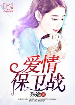 【爱情保卫战免费阅读完整版精彩试读】主角穆黎笙小姐
