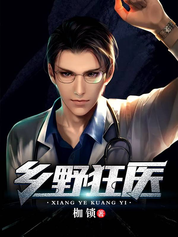 乡野狂医1