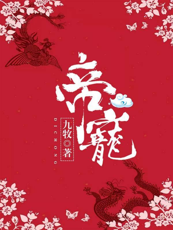 【帝宠精彩试读大结局】主角苏氏安良王