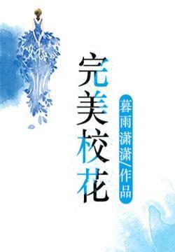 完美校花章节列表精彩章节 叶枫余梦芸大结局精彩阅读免费阅读