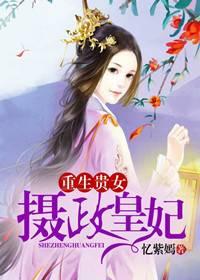重生贵女:摄政皇妃