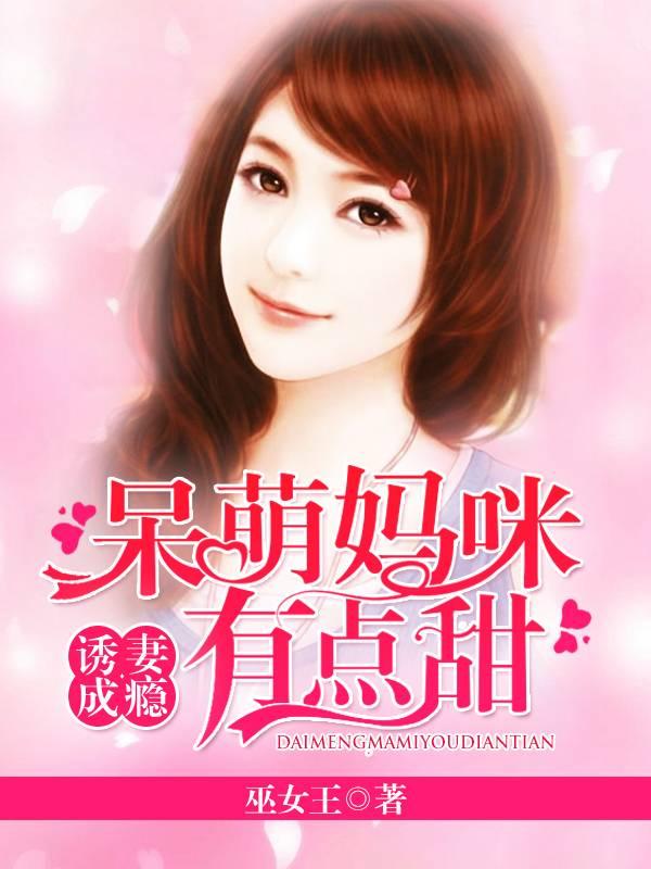 《诱妻成瘾:呆萌妈咪有点甜》主角尹修然尹章节列表完结版小说