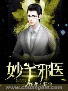 《妙手邪医》主角李慧香奈儿在线阅读完结版免费试读